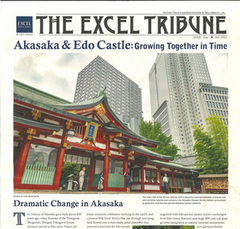 The Excel Tribune9月号